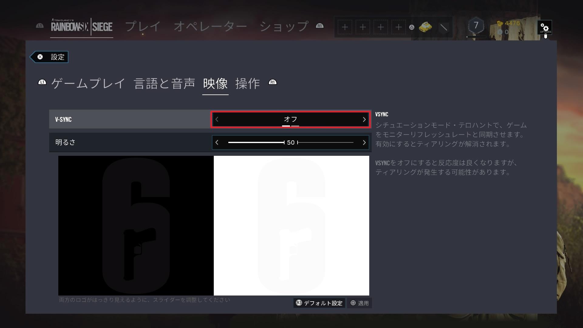 【R6S】初期設定-映像