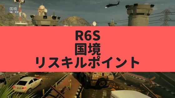 【R6S攻略】国境のよくあるリスキル場所