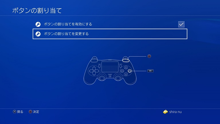 PS4ボタン配置変更⑥
