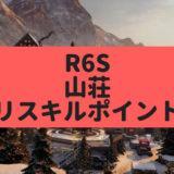 【R6S攻略】山荘のよくあるリスキル場所