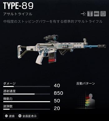 ヒバナTYPE-89
