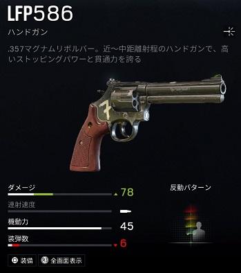 トゥイッチLFP586