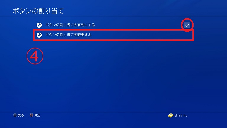 PS4ボタン配置変更④