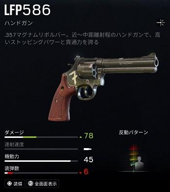 ライオンLFP586