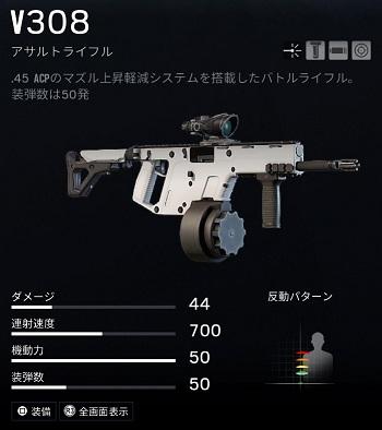 ライオンV308