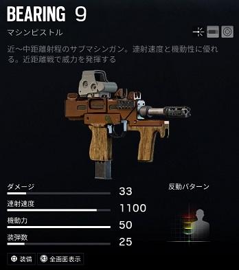 ヒバナBEARING 9