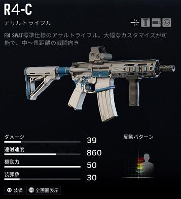 アッシュR4-C