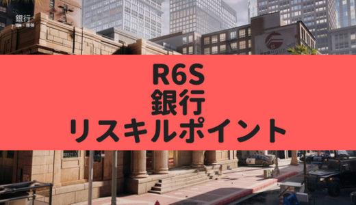 【R6S攻略】銀行のよくあるリスキル場所