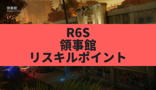 【R6S攻略】領事館のよくあるリスキル場所