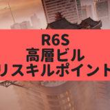 【R6S攻略】高層ビルのよくあるリスキル場所