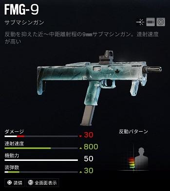 スモークFMG-9