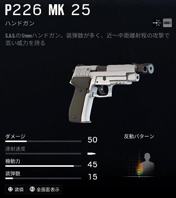 サッチャーP226 MK 25