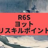 【R6S攻略】ヨットのよくあるリスキル場所