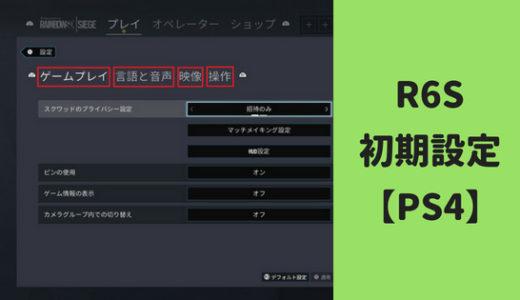 【R6S】PS4版レインボーシックスシージ知らなきゃ損する初期設定