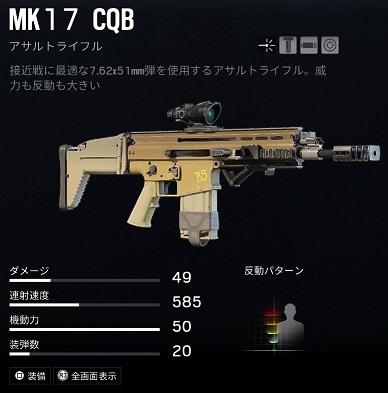 ブラックビアードMK17 CQB