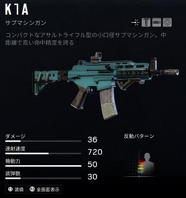ヴィジルK1A