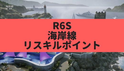 【R6S攻略】海岸線のよくあるリスキル場所