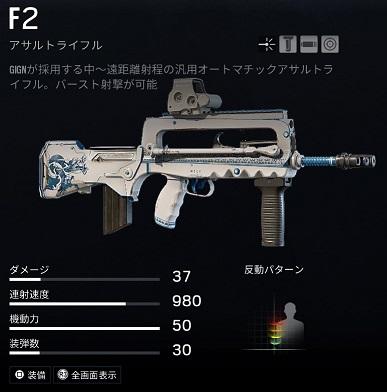 トゥイッチF2