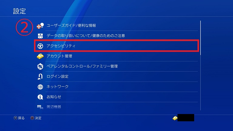 PS4ボタン配置変更②