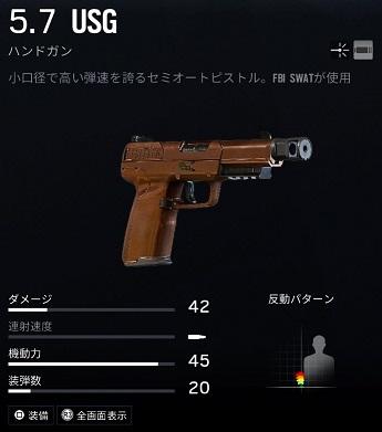 アッシュ5.7 USG