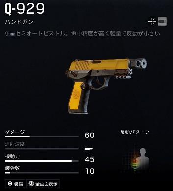 インQ-929