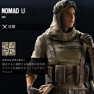 r6s ノーマッド