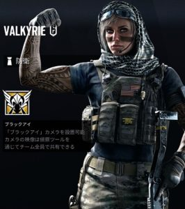 ヴァルキリー