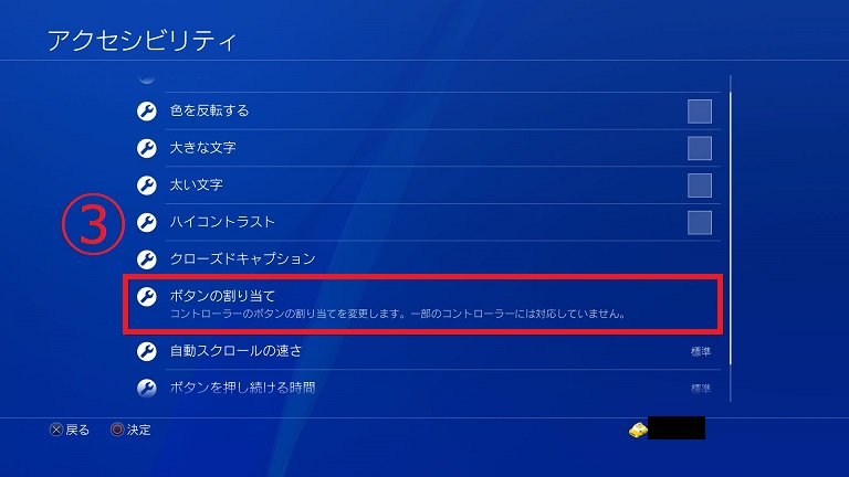 PS4ボタン配置変更③