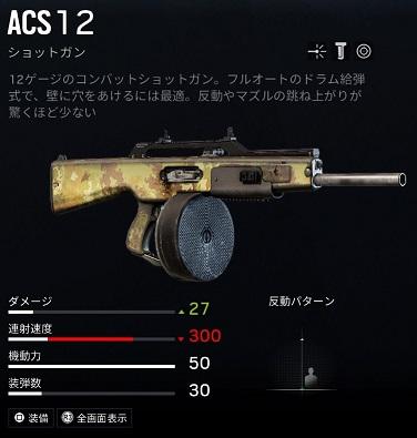 アリバイACS12