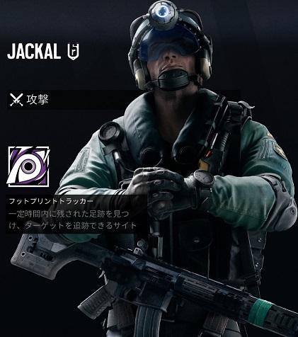 攻撃側必須オペレーター:ジャッカル