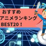 誰もがあこがれる異世界転生アニメおすすめランキングベスト20!