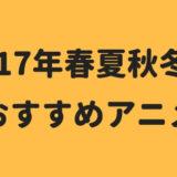 2017年(春夏秋冬)放送おすすめアニメランキング