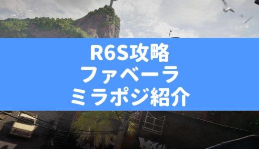 【R6S攻略】レインボーシックスシージのミラポジ紹介【ファベーラ編】
