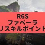 【R6S攻略】ファベーラのよくあるリスキル場所【レインボーシックスシージ】