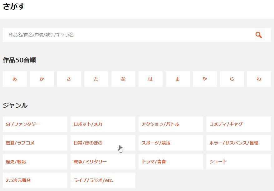 dアニメストア検索機能