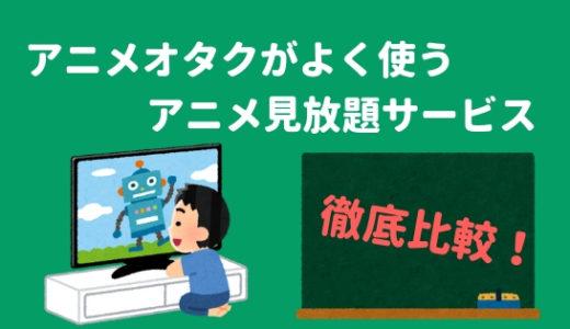アニメ見放題に特化した契約すべきおすすめの動画配信サービス【VOD比較】