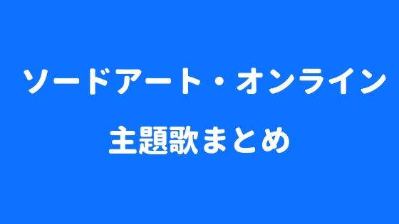 ソードアート・オンライン(SAO)のOP・ED主題歌全曲一覧まとめ