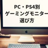 PC・PS4ゲームに最適なゲーミングモニターの選び方。テレビとの違いを分かりやすく解説
