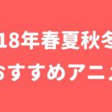 2018年(春夏秋冬)放送おすすめアニメランキング