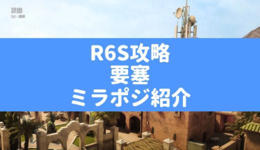 【R6S攻略】レインボーシックスシージのミラポジ紹介【要塞編】