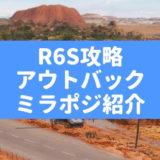 【R6S】アウトバックのミラポジ紹介【レインボーシックスシージ】