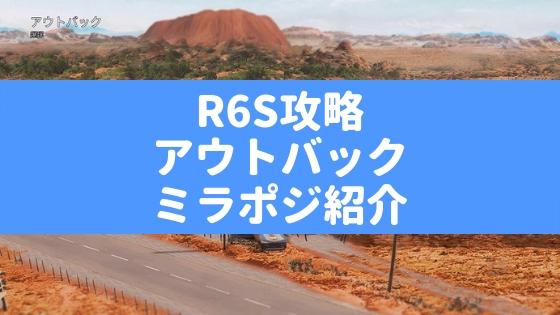 【R6S攻略】レインボーシックスシージのミラポジ紹介【アウトバック編】