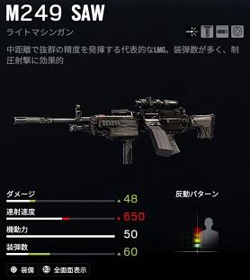 r6s M249 SAW