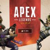 Apex LegendsおすすめゲーミングPC|60fps・144fps出力に必要なPCスペックを徹底解説【エーペックスレジェンズ】