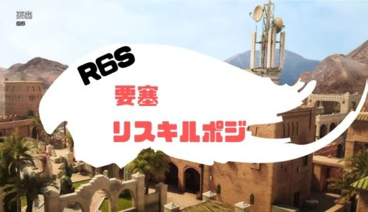 【R6S】要塞のリスキルポジ【レインボーシックスシージ】