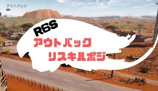 【R6S】アウトバックのリスキルポジ【レインボーシックスシージ】